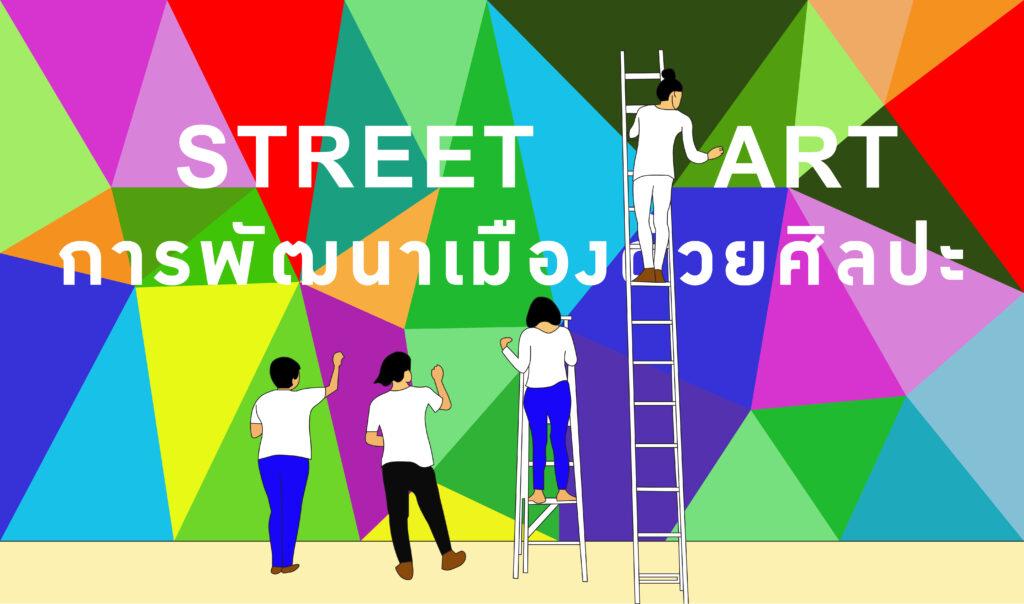 Street Art การพัฒนาเมืองเก่าด้วยศิลปะ ให้เป็นเมืองที่มีชีวิตชีวา