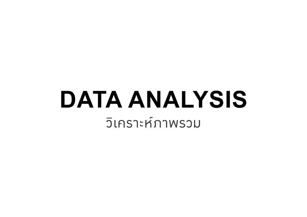 Data Analysis_wonderfularch.com