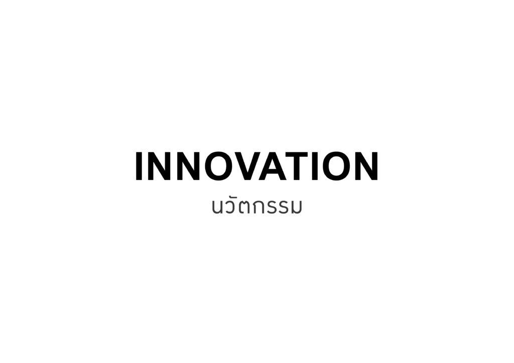 Innovation_wonderfularch.com