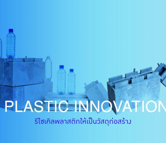 Plastic Innovation